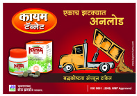 Kayam Tablet Marathi