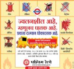 Fire in Train Ad
